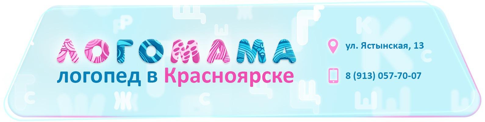 Хороший логопед красноярск