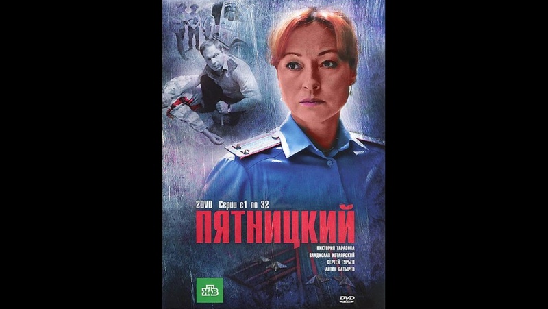 Пятницкий 1 сезон 13 серия «Участь Фомина» (2011)