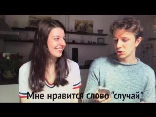 Это как англичанин пытается говорить по-русски