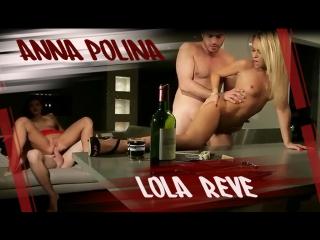 Anna Polina & Lola Reve - Party Fuck | Porn, porno, anal, oral, all sex, incest, DP, feet, petite, ass, порно