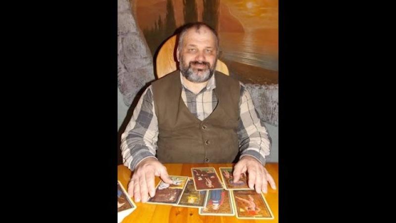 Сергей савченко школа таро сергея савченко гадание карта перемен онлайн бесплатно в хорошем качестве