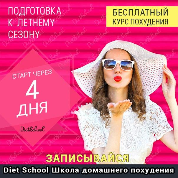 [BBBKEYWORD]. Эффективные диеты для похудения за 4 дня
