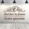 CHERCHEZ LA FEMME | Салон красоты, Приморский