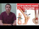 Ахиллово сухожилие Упражнения Реабилитация Achilles Tendonitis Exercises