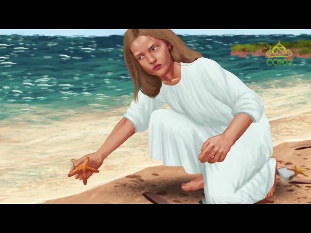 Духовные притчи Притча о спасательнице морских звезд