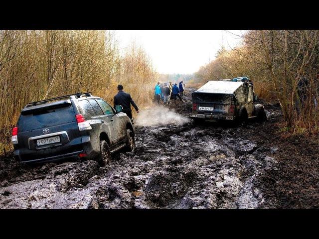 Новый Prado за трактором в грязь УАЗ на автомате Настоящее бездорожье Жёсткий оффроуд 2017