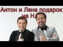 Дуэт имени Чехова - Антон Лена подарок на Новый Год