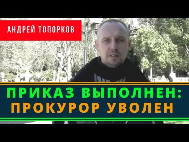Андрей Топорков приказ выполнен прокурор уволен Возрождённый СССР Сегодня