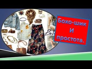 Бохо-шик и простота. Моделируем блузку в стиле бохо.