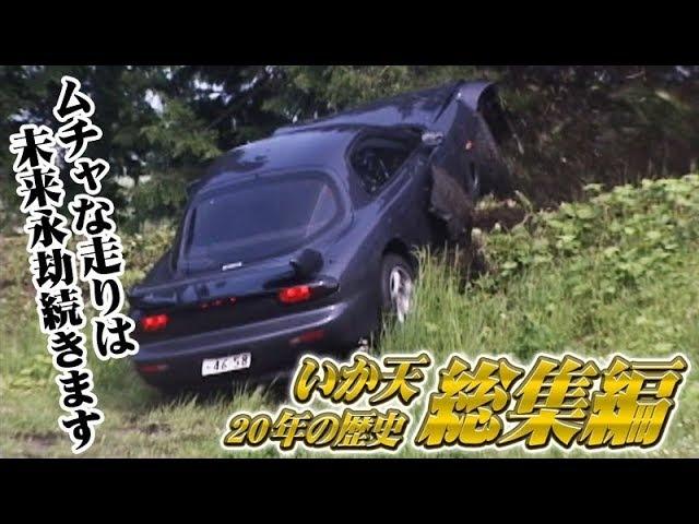 Drift Tengoku VOL 50 いか天20年の歴史総集編 Part 9