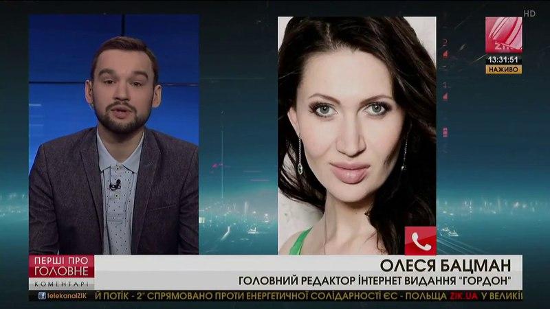 Олеся Бацман: Над блокуванням ZIKу сміються насамперед зацікавлені сторони