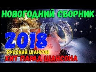 Хитовый сборник шансона - Новинки и лучшие песни 2017 года