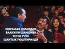 Мирзабек Холмедов - Валижон Шамшиев - Шукурулло Исроилов - Шантажни койил килишди