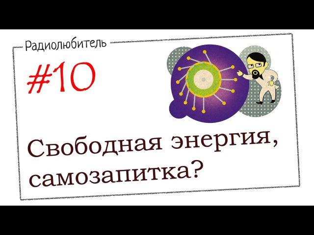 Урок №10 Свободная энергия Самозапитка