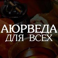 Логотип АЮРВЕДА ДЛЯ ВСЕХ