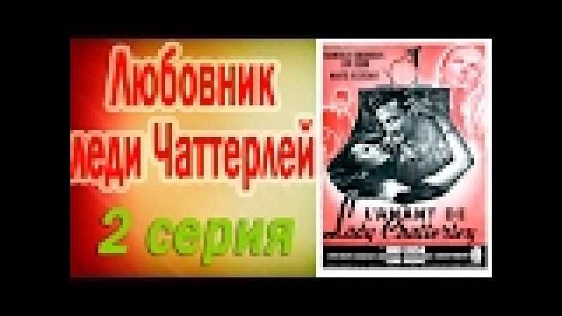 Любовник леди Чаттерлей 2 серия Экранизация романа Д Г Лоуренса 1955