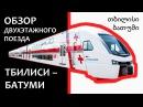 Обзор двухэтажного поезда Stadler Тбилиси Батуми Грузинские железные дороги