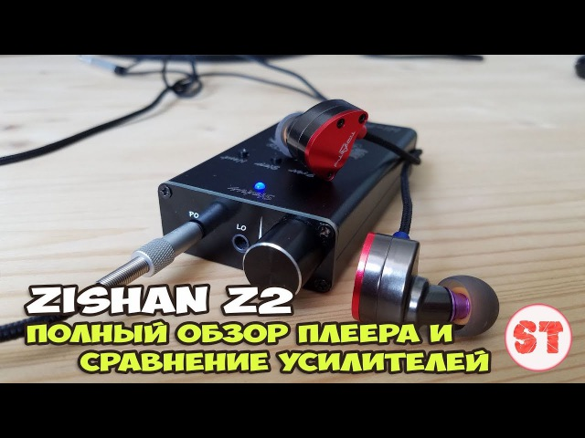 ZiShan Z2 полный обзор Hi Res плеера и сравнение усилителей