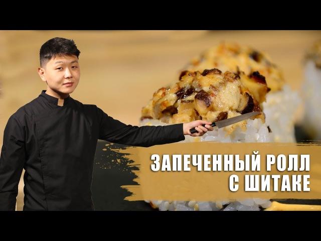 Запеченный ролл с Шитаке Суши рецепт Baked shitake sushi