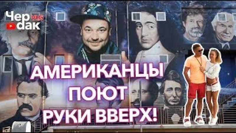 Американцы поют РУКИ ВВЕРХ говорят по Русски и признаются в любви Путину Когда мы Были молодыми