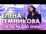 Елена Темникова с премьерой песни