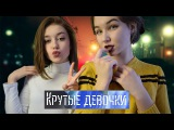 Пародия на клип MONATIK - Vitamin D Яна и Вика МЕДИА PEOPLE Крутые девочки Танцы - шманцы