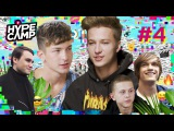 HYPE CAMP ПРИВЕТ, АМЕРИКА! #4 Катя Клэп, ЯнГо, Энни Мэй, Даня Комков, Chris Oflyng