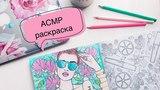 🎧АСМР раскраска (полуголос+шёпот, звуки карандашей) / ASMR coloring 🎨