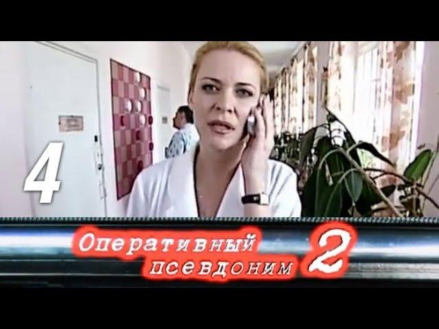 Оперативный псевдоним 2 сезон Код возвращения 4 серия 2005 Боевик криминал @ Русские сериалы