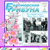 «Беломорская трибуна» — наша газета
