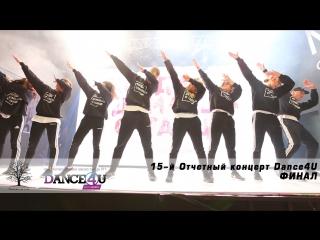 15-й Отчетный концерт Dance4U   Номер педагогов + Финал