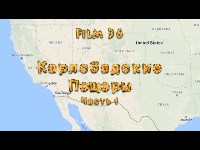Фильм 36. Карлсбадские Пещеры Часть 1