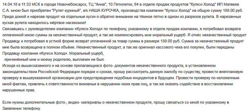 Фото №6. Ответ на Обращение в РОСПОТРЕБНАДЗОР г. Новочебоксарск