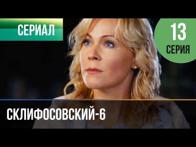 Склифосовский 6 сезон 13 серия Склиф 6 Мелодрама Фильмы и сериалы Русские мелодрамы