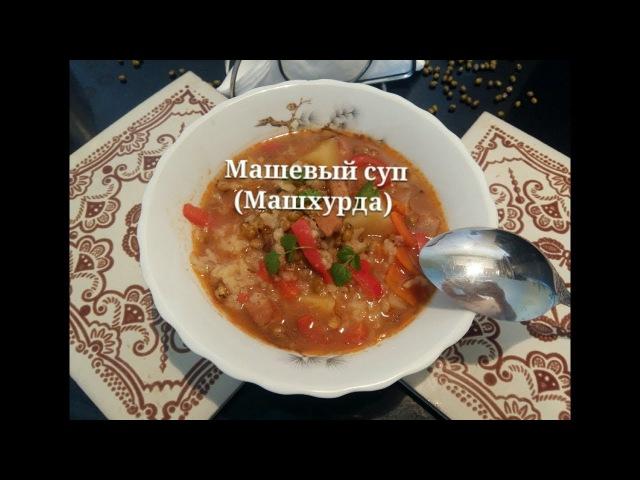 Наивкуснейший машевый суп Машхурда Просто и очень вкусно