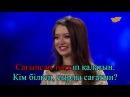 Malika Yesmukhanbetova - Kim bilgen (Lyrics. сөзі, текст песни)/Караоке