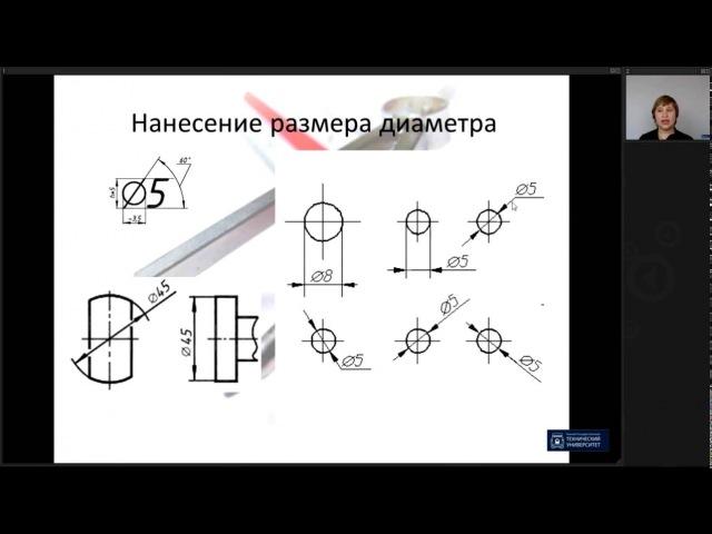 Лекция 5. Нанесение размеров и предельных отклонений. Инженерная Графика.