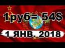 1 января 2018 рубль СССР возвращается официально