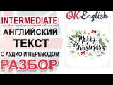 Christmas (dialogue) - английский диалог о рождестве