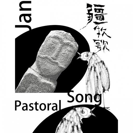 jan альбом Pastoral Song (源于土壤和岁月的真正民歌)
