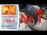 Термообработка ПМ 8