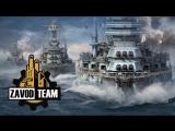 ? World of Warships: [ZAVOD]  С УТРА ПОРАНЬШЕ (часть 2)