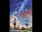 Твое имя (2016) аниме