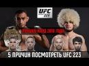 5 причин посмотреть UFC 223 | Хабиб Нурмагомедов, Тони Фергюсон, Забит Магомедшарипов, Артём Лобов