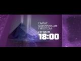 Самые шокирующие гипотезы 20 декабря на РЕН ТВ