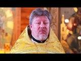 Православный блатняк! - Поп РПЦ в ресторане спел песню Мурка. Теперь ты видел все!