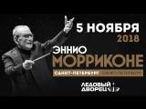 Эннио Морриконе в Санкт-Петербурге 5 ноября 2018 года