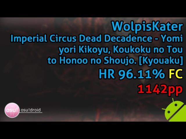 WolpisKater 🇰🇷. Imperial Circus Dead Decadence - Yomi yori Kikoyu [Kyouaku] HR 96.11% FC 1