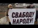 Прадвыбарчы пікет Рыгора Грыка ў Баранавічах 13 лютага 2018 года