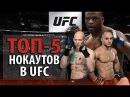 ТОП 5 ЛУЧШИХ НОКАУТОВ UFC В 2017 ГОДУ В ПЕРВОМ РАУНДЕUFC review